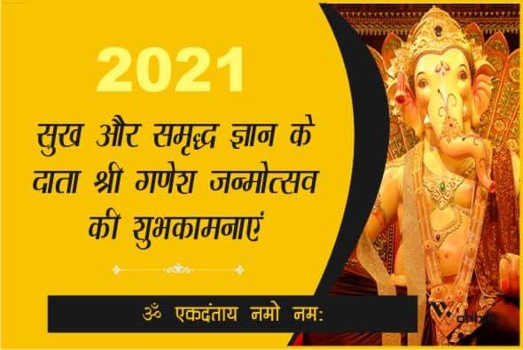 2021 Ganesha Jayanti Wishes Shubhkamnaye Images