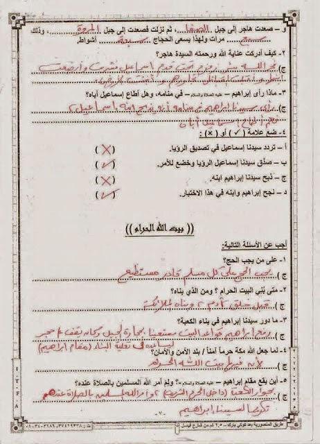 بخط اليد اقوي شيتات مراجعة التربية الاسلامية خامسة ابتدائي اخر العام 6www.modars1.com_