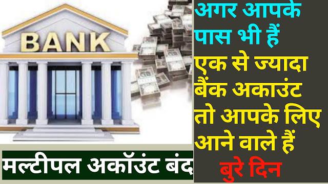Multiple Bank Account