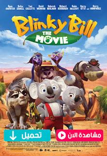 مشاهدة وتحميل فيلم Blinky Bill 2015 مترجم عربي
