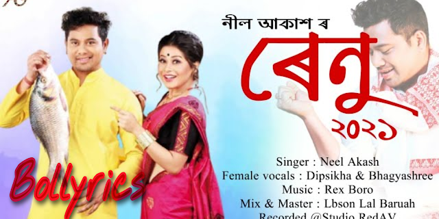 Renu Lyrics   NeeL AkasH   Nang Barbi   Latumoni & Dulal   Rex Boro   Dipsikha & Bhagyashree