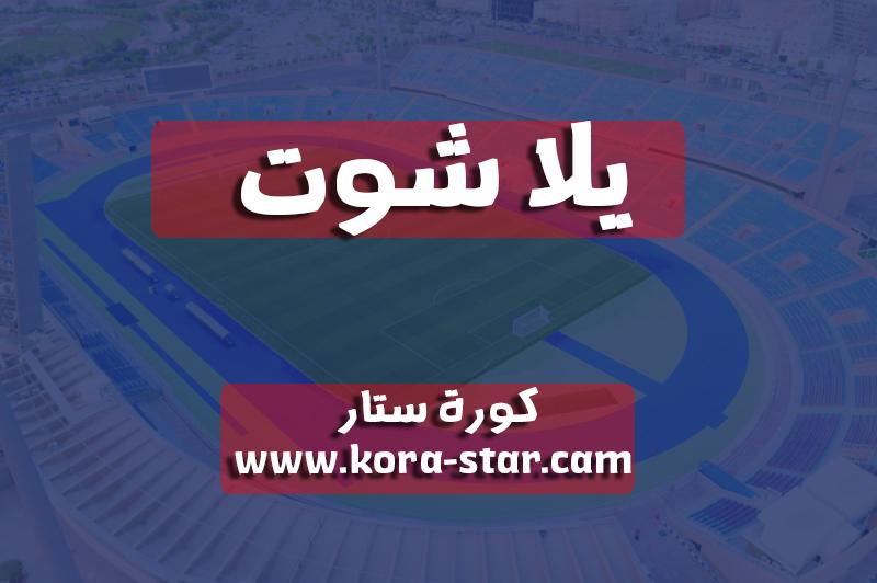يلا شوت | Yalla Shoot مباريات اليوم بث مباشر