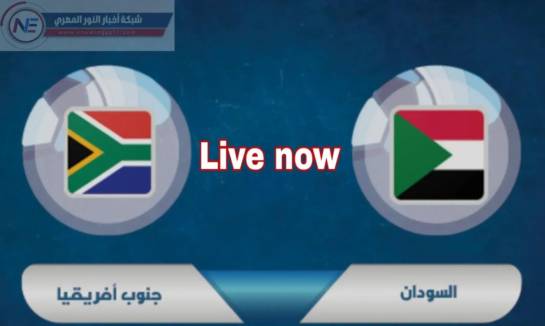 يلا شوت حصري الجديد HD | لايف الان مشاهدة مباراة السودان و جنوب افريقيا بتاريخ اليوم 28-03-2021 بث مباشر في تصفيات كأس امم افريقيا بجودة عالية بدون تقطيع تعليق عربي