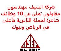 تعلن شركة السيف مهندسون مقاولون, عن توفر 10 وظائف شاغرة لحملة الثانوية فأعلى, للعمل لديها في الرياض. وذلك للوظائف التالية: - أمين المستودع  (Storekeeper). - مشرف الأغذية والمشروبات  (Food & Beverage Supervisor). - مسؤول التوظيف  (Recruitment Officer). - نادل  (Waiter). - مدير عمليات  (Operations Manager). - سائق  (Hd Driver). - سائق مركبات ثقيلة  (Heavy Vehicle Driver). - مشرف نقل  (Transport Supervisor). - مشرف تسكين  (Housing Supervisor). - مشرف مخزون تموين  (Camp Boss). للتـقـدم لأيٍّ من الـوظـائـف أعـلاه اضـغـط عـلـى الـرابـط هنـا.     اشترك الآن في قناتنا على تليجرام   أنشئ سيرتك الذاتية   شاهد أيضاً: وظائف شاغرة للعمل عن بعد في السعودية    شاهد أيضاً وظائف الرياض   وظائف جدة    وظائف الدمام      وظائف شركات    وظائف إدارية   وظائف هندسية  لمشاهدة المزيد من الوظائف قم بالعودة إلى الصفحة الرئيسية قم أيضاً بالاطّلاع على المزيد من الوظائف مهندسين وتقنيين  محاسبة وإدارة أعمال وتسويق  التعليم والبرامج التعليمية  كافة التخصصات الطبية  محامون وقضاة ومستشارون قانونيون  مبرمجو كمبيوتر وجرافيك ورسامون  موظفين وإداريين  فنيي حرف وعمال