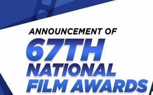 67वें राष्ट्रीय फिल्म पुरस्कार घोषित | 67th National Film Awards Announced