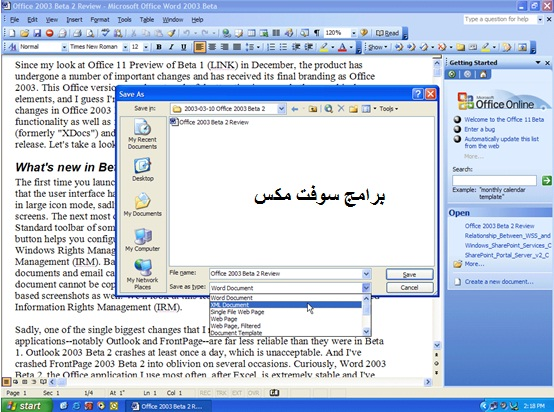 تحميل اوفيس 2003 انجليزى متوافق مع ويندوز 7