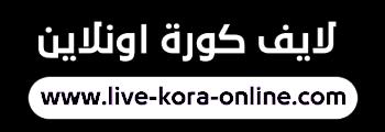 كورة اون لاين - kora Online - مباريات اليوم بث مباشر لايف اون لاين