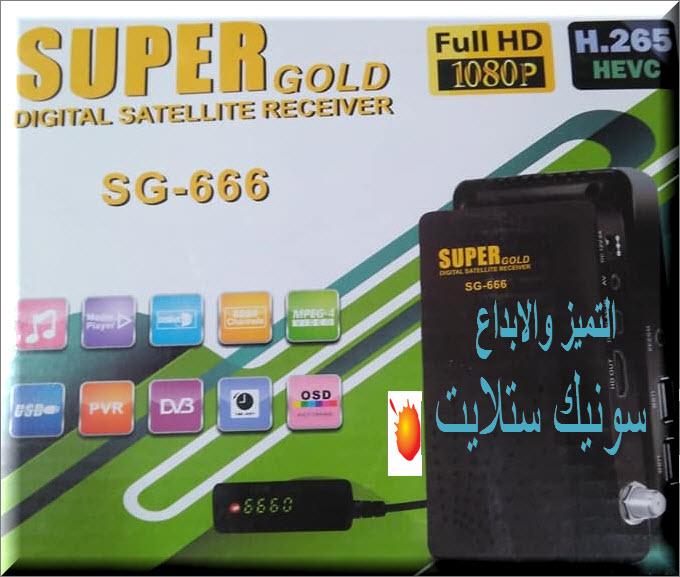 احدث سوفت وير SUPER  GOLD SG-666 تشغيل القنوات الصوتية