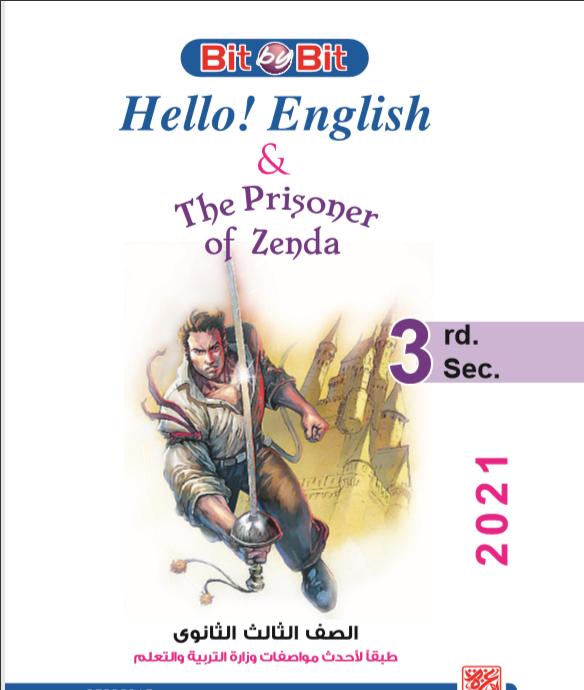 كتاب Bit By Bit الصف الثالث الثانوى Unit -1 الوحدة الأولى 2021