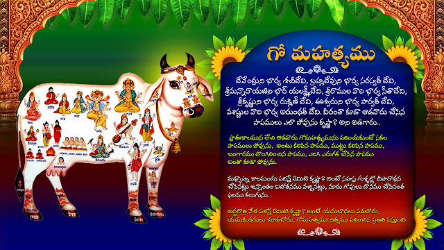 Go Mahatyam lyrics in telugu,Go Mahatyam in youtube,Go Mahatyam pdf free download,Go Mahatyam greatness in telugu,Cow mahatyam in telugu,Go Raksha Stotram In Telugu,Go Mata Mahatyam,Go Mata Vaibhavam in telugu,Blessings of Gomata worship,Sri chaganti Telugu Bhakti speeches about cow,Go suktham in telugu