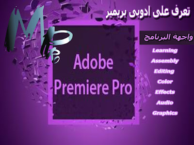 تعرف على ادوبى بريمير برو Adobe Premiere UI