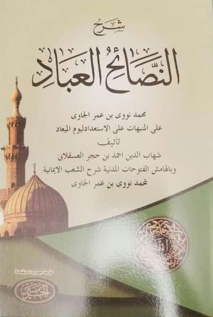 Download Kitab Nashaihul Ibad
