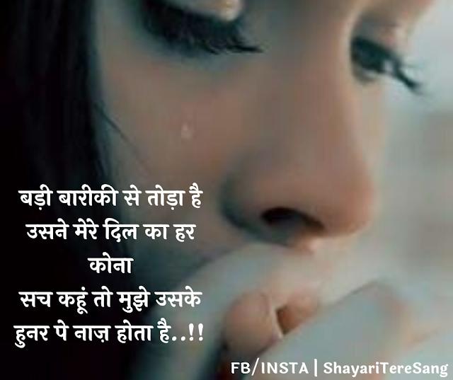 हुनर, Sad Shayari In Hindi For Boyfriend