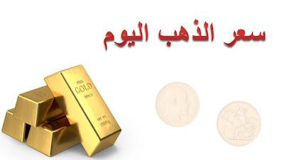 أسعار الذهب اليوم الثلاثاء 31-3-2020