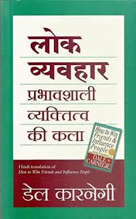 Dale Carnegie books in hindi