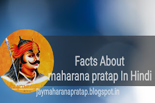 Fact About maharana Pratap In Hindi