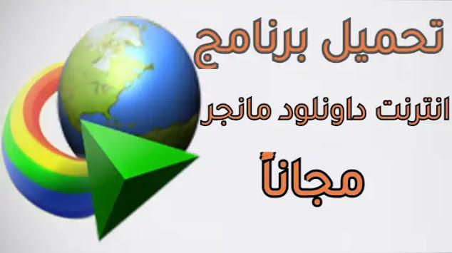 IDM-Free-Download