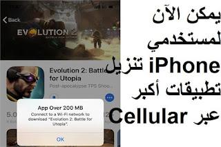 يمكن الآن لمستخدمي iPhone تنزيل تطبيقات أكبر عبر Cellular