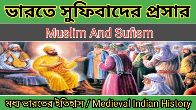 সুফিবাদ | Sufism | Medieval Indian History