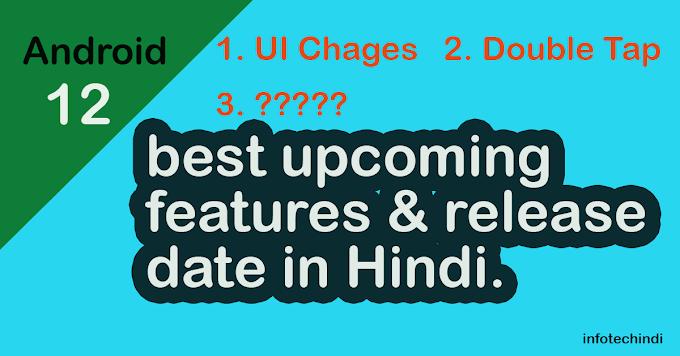 एंड्राइड 12 के बेहतरीन फीचर्स    Android 12 best upcoming features in Hindi
