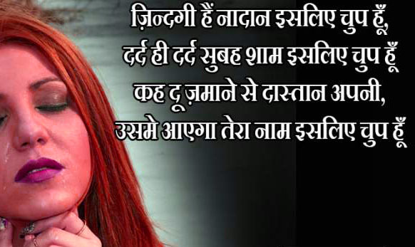 deep thought shayari in hindi