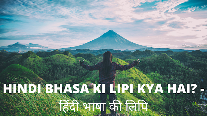 Hindi Bhasa Ki Lipi Kya Hai? - हिंदी भाषा की लिपि