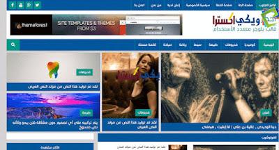 قوالب بلوجر احترافية مجانية 2018 افضل قوالب بلوجر عربية