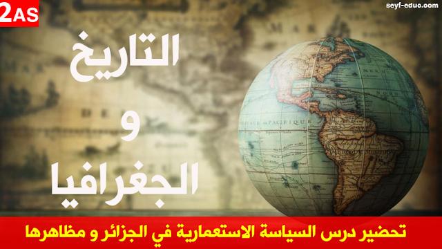 تحضير درس السياسة الاستعمارية في الجزائر و مظاهرها للسنة الثانية ثانوي