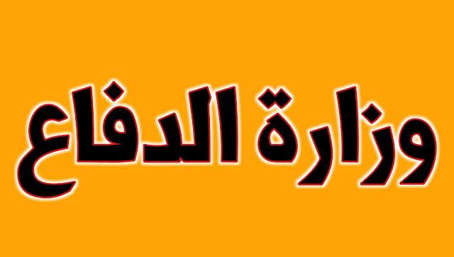وزارة الدفاع تنشر أسماء المشمولين بالتعيين