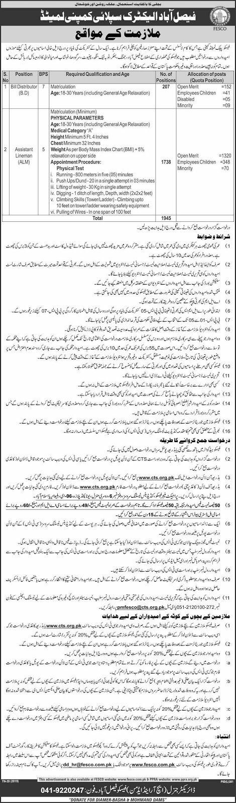 cts jobs in fesco 09 August2019