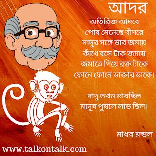আদর  //  মাধব মন্ডল