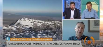 Λαγουβάρδος: χιόνια και στην Αττική ΕΡΤ 10/02/2021