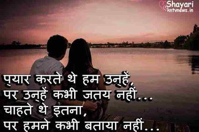 Sad Shayari In Hindi 💔 Whatsapp Status 💔 Pyar Karte The