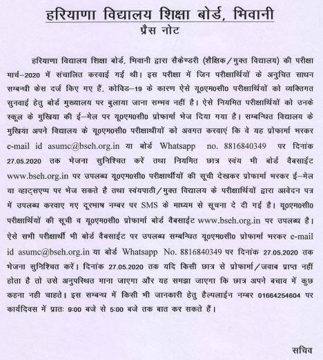 image : HBSE Bhiwani Press Note - UMC Cases March 2020 @ Haryana-Education-News.com