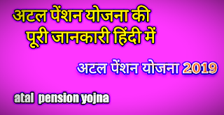 Atal pension yojna hindi 2019, अटल पेंशन योजना