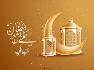رمضان احلى مع تهاني