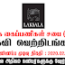 Vacancy In Sri Lanka Handicrafts Board (LAKSALA)