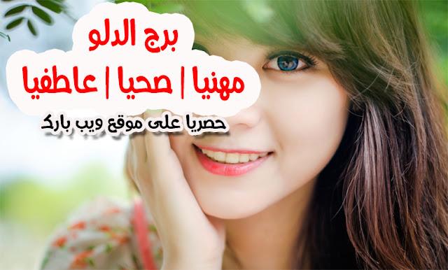برج الدلو اليوم السبت 7/11/2020 مهنيا   صحيا   عاطفيا