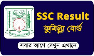 SSC Result 2018 Comilla