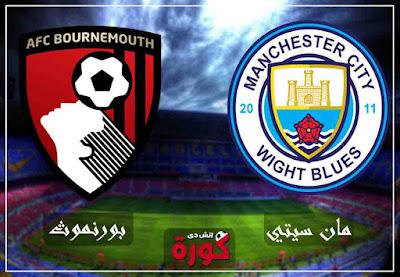 بث مباشر مباراة مانشستر سيتي وبورنموث اليوم