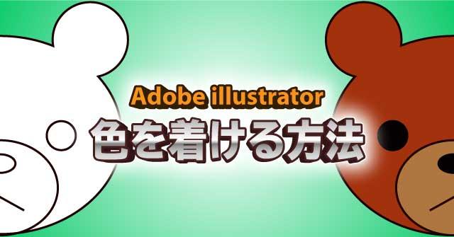 塗りと線 イラレで色を着ける方法  illustrator CC 使い方