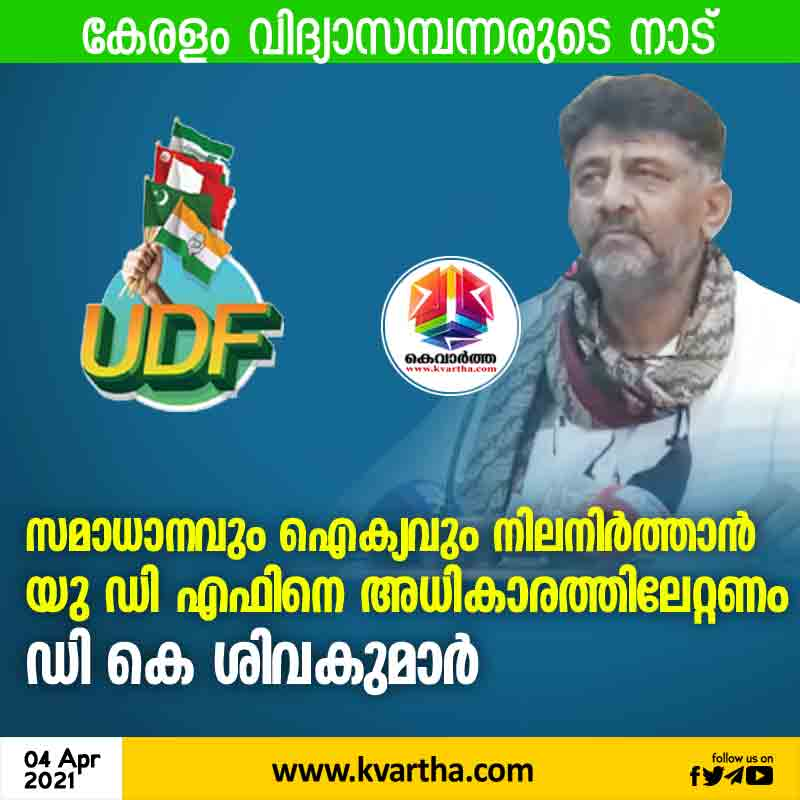 Kasaragod, Kerala, News, Land, Education, People, UDF, Assembly-Election-2021, Election, Kerala is the land of the educated people ; UDF must come to power to maintain peace and unity - DK Sivakumar