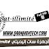 تحديثات أجهزة سات إليميتي Sat-illimité بتاريخ 16 - 01 - 2020