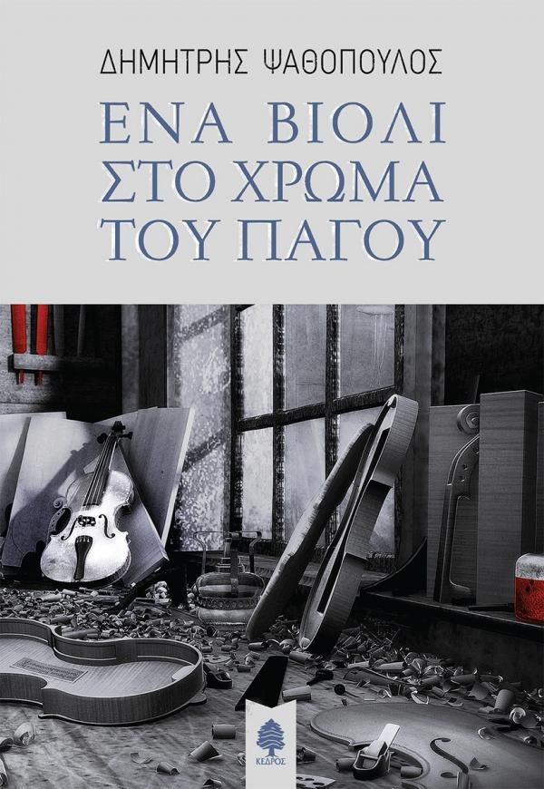 """Βιβλιοκριτική για το μυθιστόρημα """"Ένα βιολί στο χρώμα του πάγου"""" του Δημήτρη Ψαθόπουλου   Γράφει ο Κώστας Τραχανάς"""