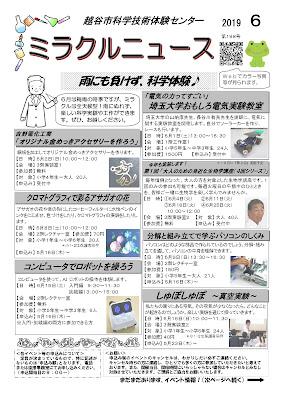 ミラクルニュース6月号