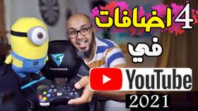 تحديث اليوتيوب 2021 😍 4 اضافات جديدة