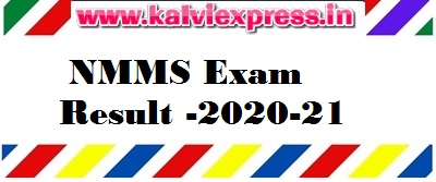NMMS Exam Result Published -2020-21