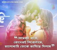 megheri-khame-lyrics.megheri-khame-by-imran,megheri-khame-song-download