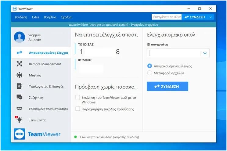 TeamViewer : Ελέγξτε τον υπολογιστή σας από απόσταση