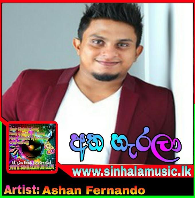 Atha Harala - Ashan Fernando